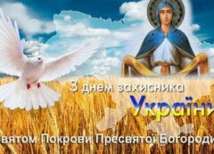 Greetings on the occasion of the Day of Intercession of the Holy Virgin and the Day of Defenders of Ukraine!