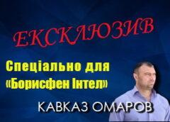 Ексклюзивно для «Борисфен Інтел». Кавказ Омаров: Загострення на Донбасі, економічна криза і поступ революції: хто риє могилу російському режиму?
