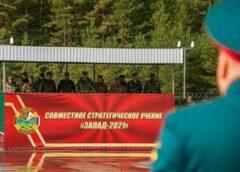 Стратегічне командно-штабне навчання «Захід-2021»